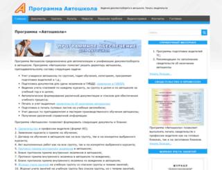 avtoshkolasoft.ru screenshot