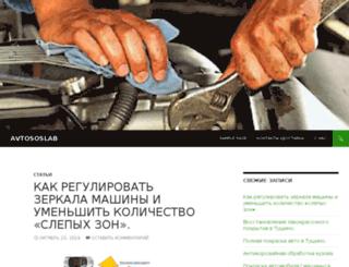 avtososlab.ru screenshot