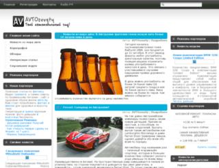 avtosovety.info screenshot