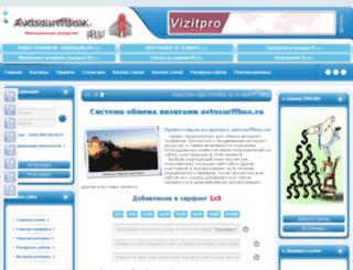 avtosurffbox.ru screenshot