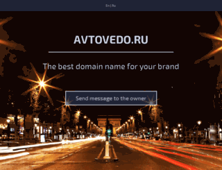 avtovedo.ru screenshot