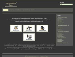 avtozapchasti-tula.ru screenshot