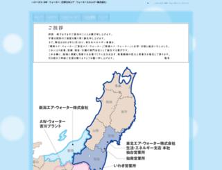 aw-water.co.jp screenshot