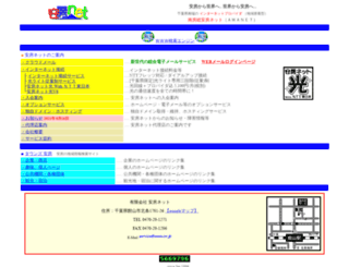 awa.or.jp screenshot
