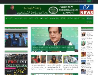 awamnews.com screenshot