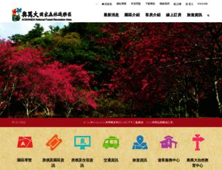 awdonline.forest.gov.tw screenshot