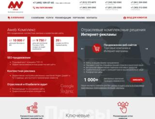aweb.ru screenshot