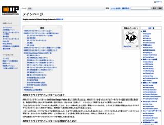 aws.clouddesignpattern.org screenshot