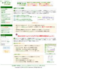 ax1.itgear.jp screenshot