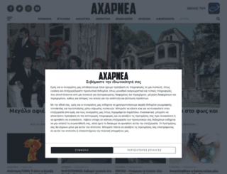 axarnea.gr screenshot