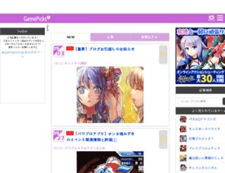 axelmark.jp screenshot