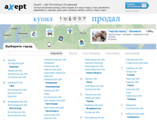 axept.ru screenshot