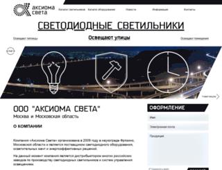 axiomasveta.com screenshot