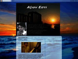 axion-esti.blogspot.com screenshot