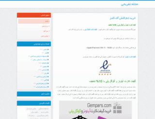 axjadid.blog.ir screenshot
