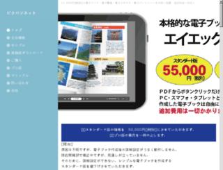 axmag.jp screenshot