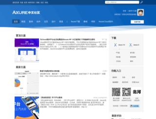 axure.org screenshot