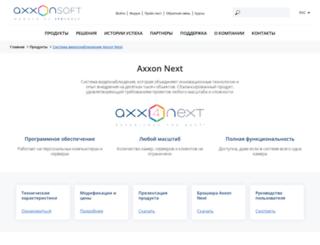 axxonsmart.ru screenshot