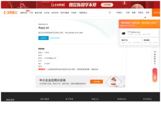 axyz.cn screenshot