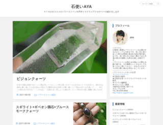 aya-crystal.jp screenshot