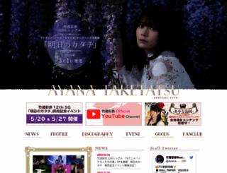 ayanataketatsu.jp screenshot