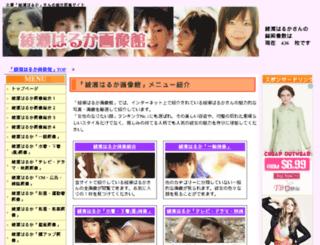 ayase.azukichi.net screenshot