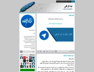 ayegraphy.blog.ir screenshot
