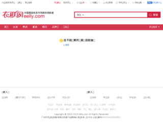 ayijiao.eelly.com screenshot