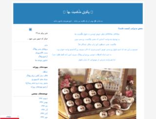 aynehayedelshekaste.blogfa.com screenshot
