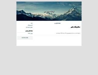 ayoobbbb.blogfa.com screenshot