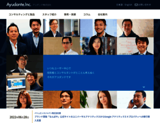 ayudante.jp screenshot