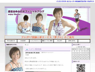 ayurin.blogfit.jp screenshot