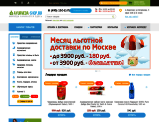 ayurveda-shop.ru screenshot