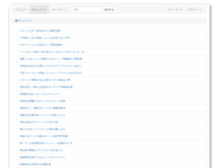 az-poggio.jp screenshot