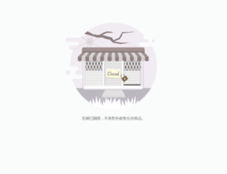 az-shopping.com.tw screenshot
