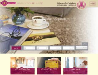 azadihamedan.pih.ir screenshot