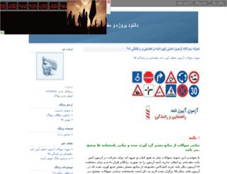 azar-masoumkhani.persianblog.ir screenshot