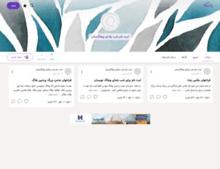 azar87.persianblog.ir screenshot
