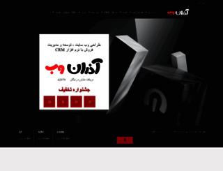 azaranweb.org screenshot