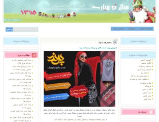 azarimod.ir screenshot