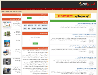 azarnewsonline.com screenshot