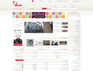 azarshahd.takrah.com screenshot