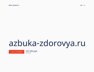azbuka-zdorovya.ru screenshot