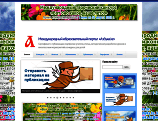 azbyka.kz screenshot