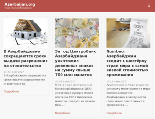 azerbaijan.org screenshot