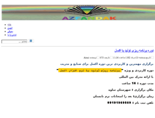 azfandak.blogveb.com screenshot