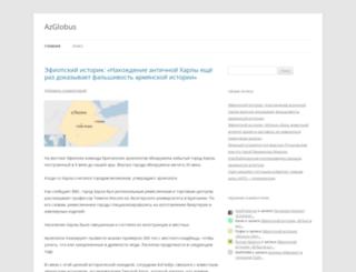 azglobus.wordpress.com screenshot