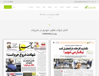 azimkhodro.com screenshot