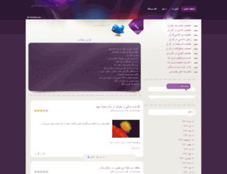 azkar.blogfa.com screenshot