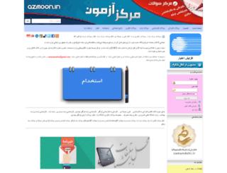 azmoon.in screenshot